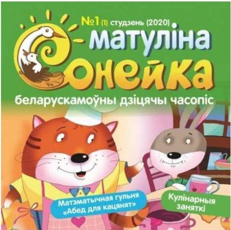 Детские белорусскоязычные журналы – что почитать?