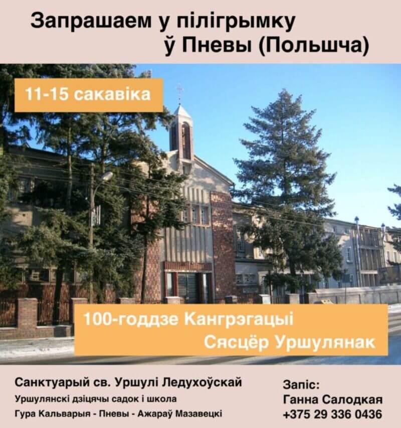 Приглашаем в пилигримку к 100-летию Конгрегации Сестер Урсулинок в Польшу