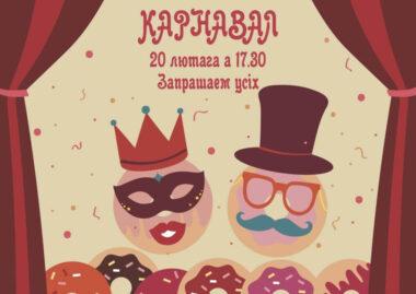 Приглашаем на карнавал!